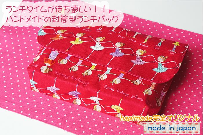ハッピーバレリーナランチバッグ(封筒タイプ)