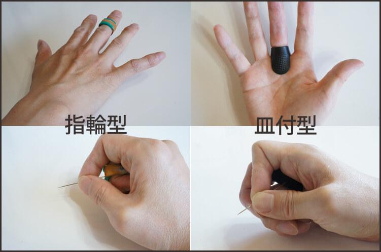 指ぬきの使い方