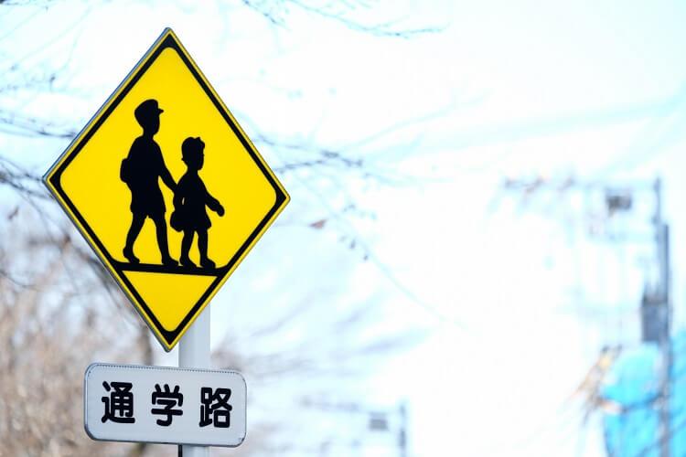 小学校・幼稚園の名札防犯対策