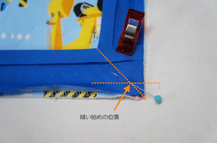 バイアステープの角の縫い方