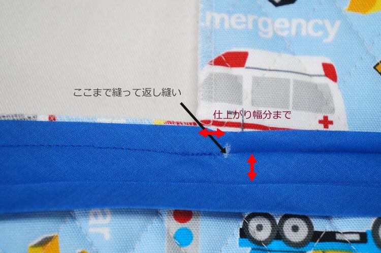 バイアステープ角の縫い方