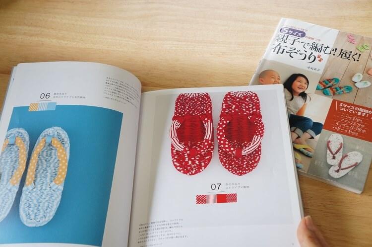布ぞうり作り方の本