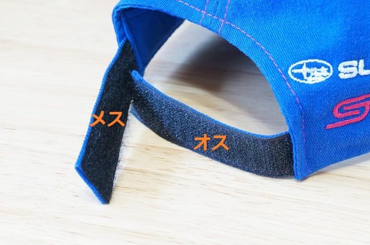 帽子のマジックテープ