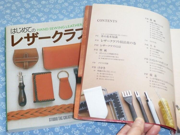 レザークラフト初心者におすすめの本2選(プラス1)