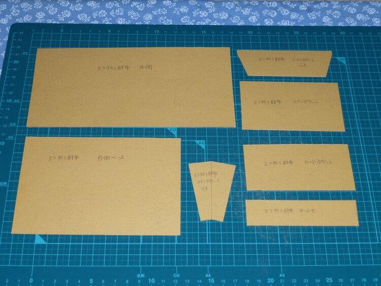 3つ折り財布 型紙