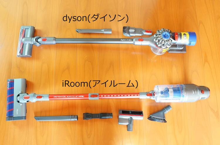 サイクロン掃除機、外観比較(ダイソン・アイルーム)